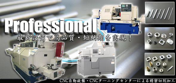 CNC旋盤・CNCターニング加工による精密切削は中沢精工