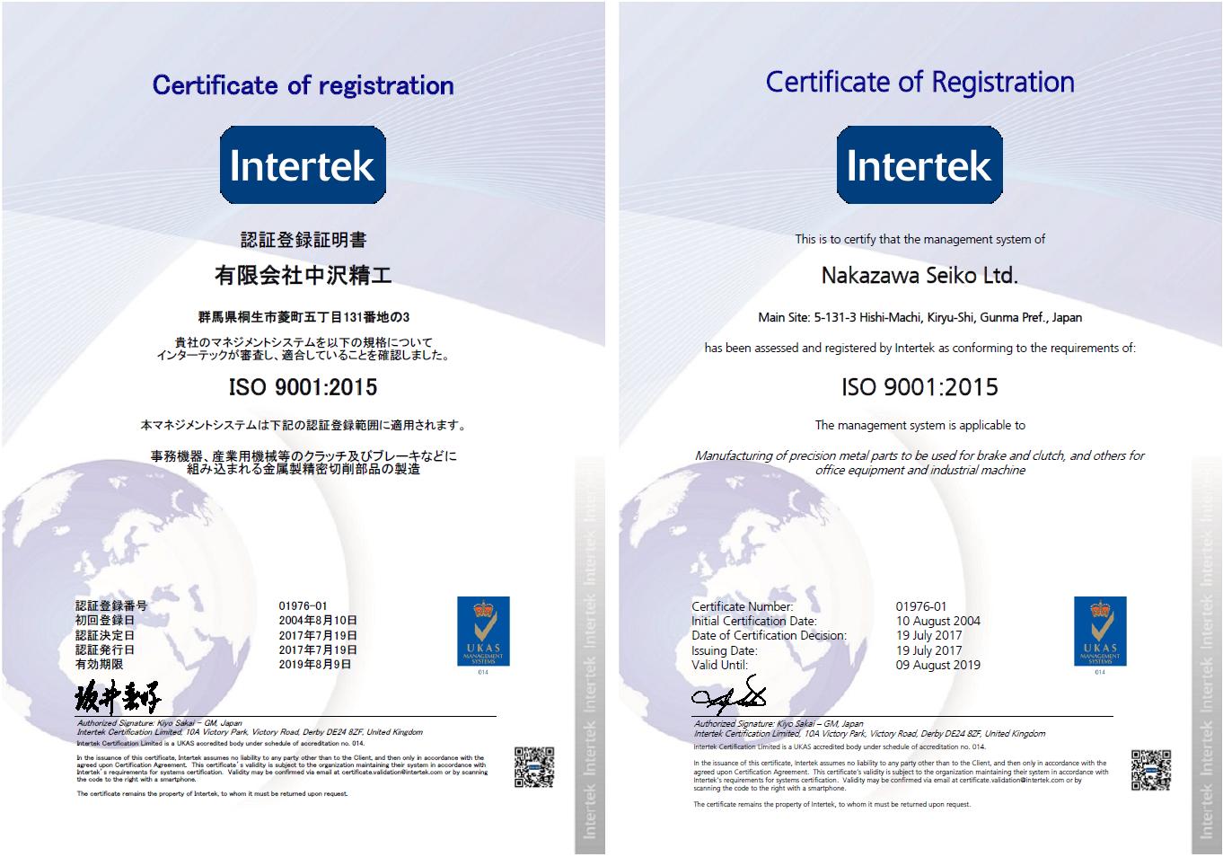 認証登録証明書日本語・英語版